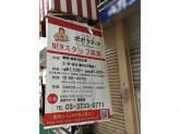 ポポラマーマ 蒲田西口店