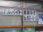 ミニストップ 豊田八草町店