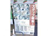 セブン‐イレブン 西伊豆賀茂店