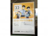 カレーハウス CoCo壱番屋 世田谷区駒沢店