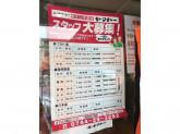 ヤマトー 桜井南店