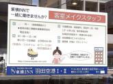 東横INN羽田空港1