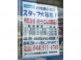ローソン 川崎東小倉店