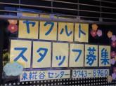 東京ヤクルト販売株式会社 世田谷事業所 東糀谷センター