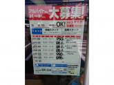 セイコーマート 函館公園線店
