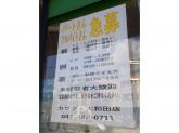 スーパーチェーンカワグチ 大和田店