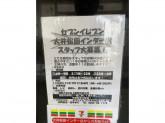 セブン-イレブン 大井松田インター店