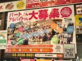 カレーハウス CoCo壱番屋 JR飯田橋駅西口店