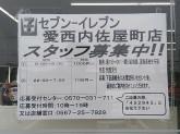 セブン-イレブン 愛西内佐屋町店