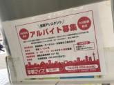 京都ライフ 伏見店