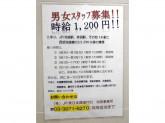 株式会社東日本環境アクセス(JR池袋駅)