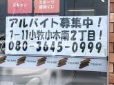 セブン-イレブン 小牧小木南2丁目店
