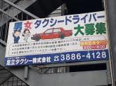 足立タクシー株式会社