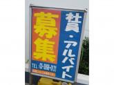 昭和シェル 関東礦油(株) セルフ光が丘SS店