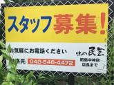 味の民芸 昭島中神店