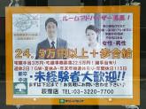 タウンハウジング 荻窪店