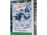 ファミリーマート 大田南馬込五丁目店