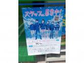 ファミリーマート 高井田西三丁目店