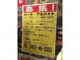 ナチュラルテラ(オレンジテラ) 高円寺店