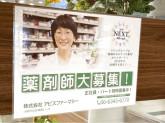 アピス薬局 梅田店