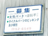 松尾産業運輸(株)