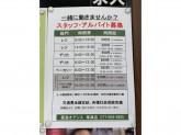 阪急オアシス 草津店