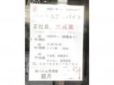 銀月 水道橋店(ぎんげつ)