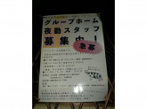 活動センター・いっぽ(特定非営利活動法人)