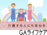 GAライフケア株式会社_19602