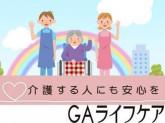 GAライフケア株式会社_24637