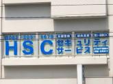 HSCセキュリティ合同会社