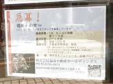 株式会社 福寿不動産ホールディングス