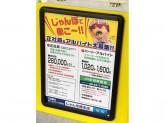 【閉店】じゃんぼ總本店 JR吹田駅前店