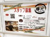 とんかつ勝六 アピタ千代田橋店