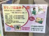 セブン-イレブン 名古屋広小路長者町店