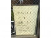 大須回転寿司 三陸屋