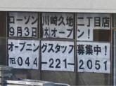 ローソン 川崎久地二丁目店