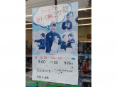ファミリーマート 東あじま三丁目店