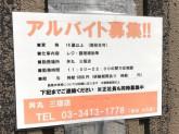 丼丸 三宿店