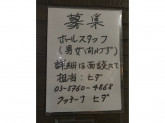 cucina HIDA(クッチィーナ ヒダ)