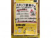 カナキン亭本舗 島田東町店