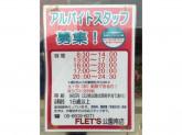 FLET'S(フレッツ)公園南店