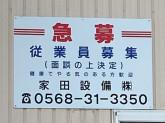 家田設備(株)