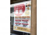 PULS(プルス) 恵比寿店