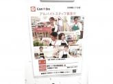 Can Do(キャンドゥ) 天神橋三丁目店