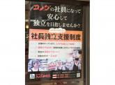 コメダ珈琲店 新大阪店