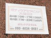 ボディケアスタイル 新大阪