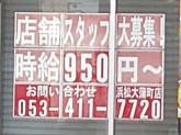 ほっともっと浜松大蒲町店