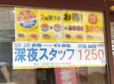 キッチンオリジン 東三国店