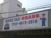 株式会社 日幸(NIKKO TAXI)